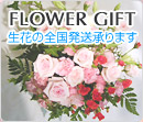 FLOWER GIFT 生花の全国発送承ります